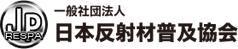 一般社団法人 日本反射材普及協会